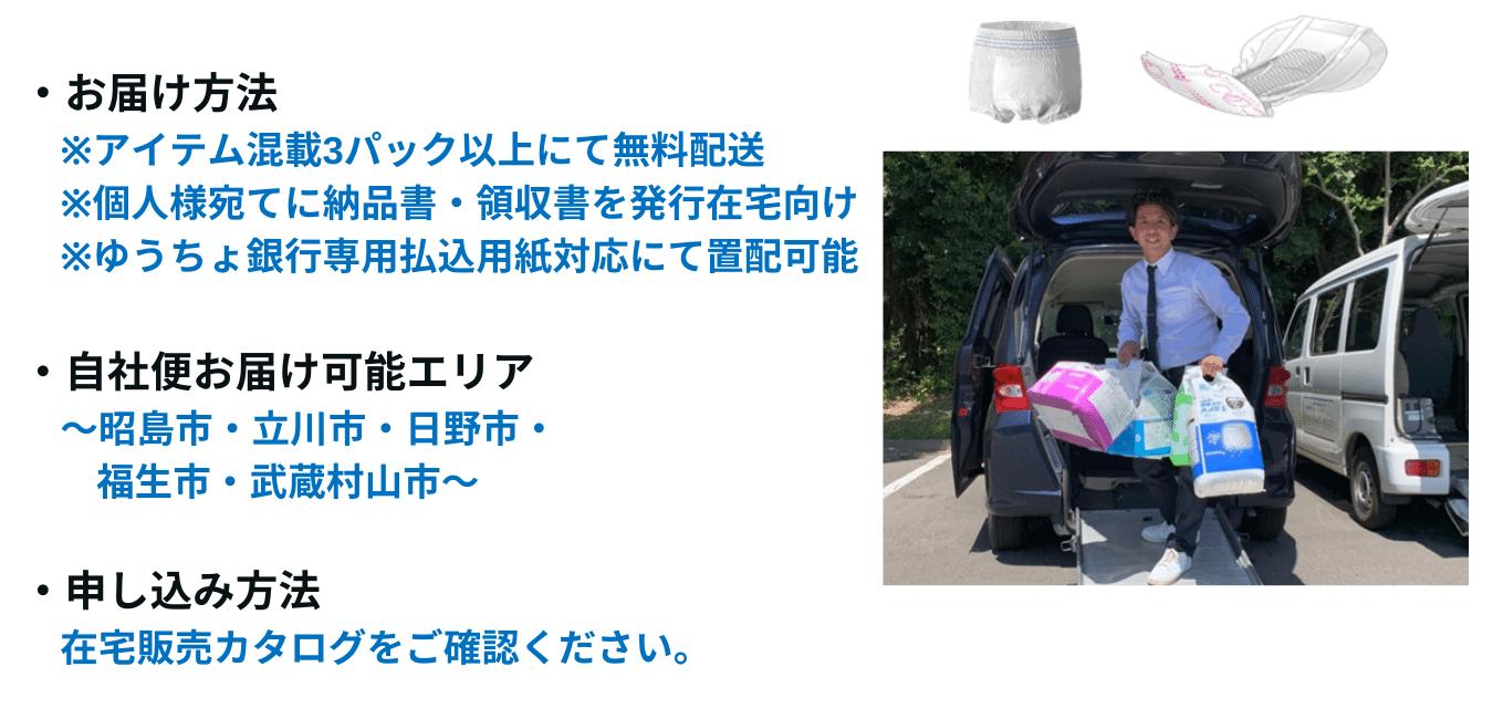 【在宅向け販売】