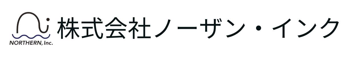 株式会社ノーザン・インク