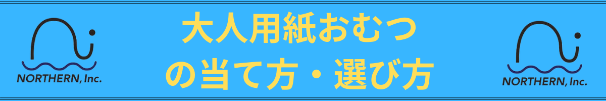 ノーザンインク タイトル (1)